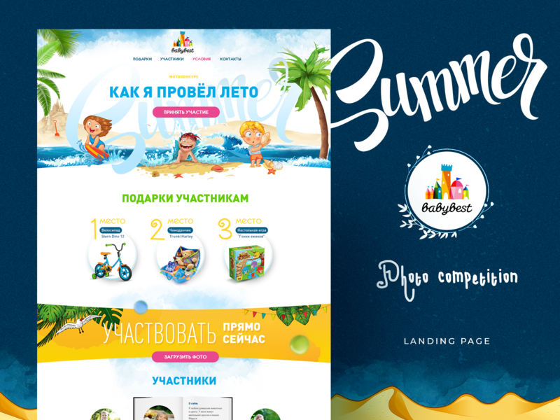 Contest Landing Page concept ui interface illustration children competition landing page landingpage giveaway colorful contest webdesign