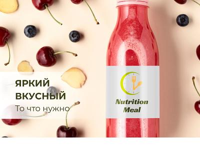 Логотип для доставки Nutrition Meal restaurant nutrition meal logo design logo food design
