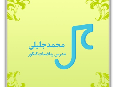 jalili logo design graphic design branding logo