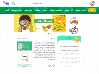 Kheyli Sabz Website