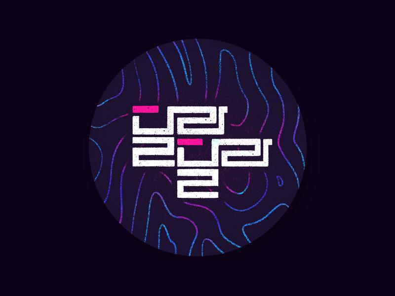 Dalla Dalla stickermule coaster k logo korean typography procreate ipad lettering handmade brush kpop dalla dalla itzy