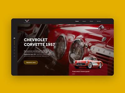 Chevrolet Corvette concepte minimal website web ux ui design
