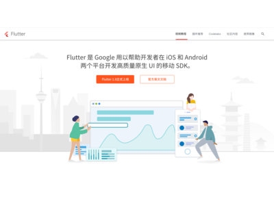 flutter in china