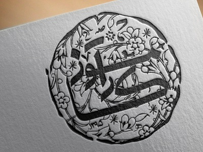 KarAmooz Logo (Khatam Stamp) blog seal stamp typography design branding logo
