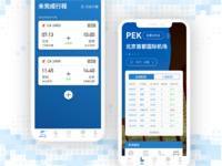 飞常准 app ui redesign