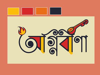 Ogniveena Typography banglatypography typography graphic design