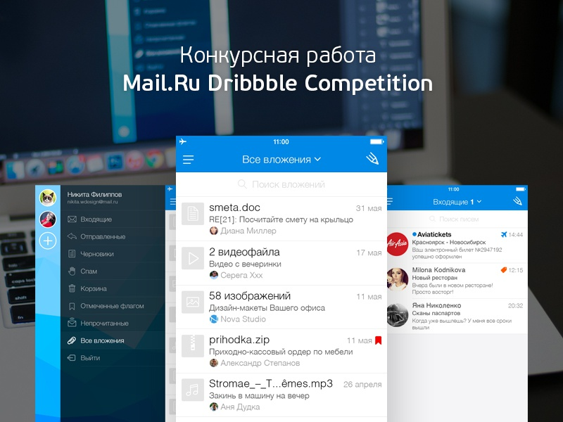 Конкурсная работа Mail.Ru Dribbble Competition debut mailru competition email mail apps