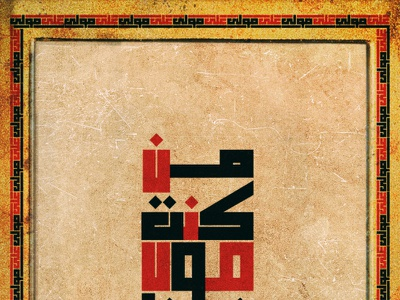 ALI MOLA logo adone illustrator illustration kufi typography design poster typographic poster arabic poster design urdu poster urdu typography arabic typography