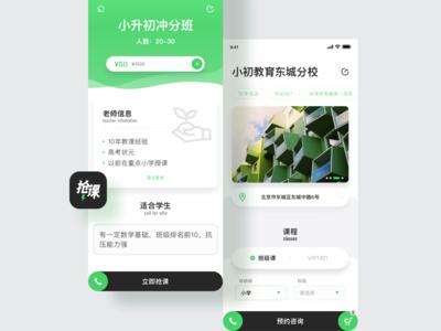 qiangke green