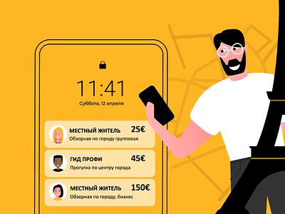 Excursions app`s illustration paris man tour tourist mobile app excursions city illustration