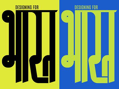 Designing for Bharat vector branding typeface hindi typography typo
