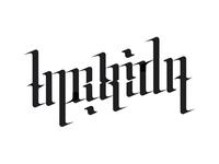 ambigram wip