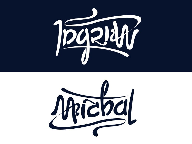 another ambigram ambigram ingrida