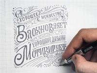 Lettering - ligature (Cyrillic)