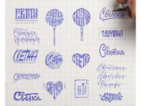 Lettering - Cyrillic