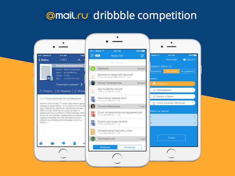 Work for Mail.ru Dribbble Competition first work mail app ios