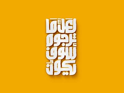 Arabic typography first shot خط عربي تايبو تايبوجرافي design art typo typeface typography calligraphy arabic