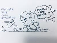 Poisonous (Inktober 2018 - Day 1)