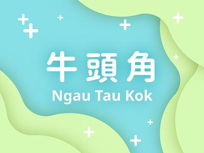 Hong Kong ( MTR - Ngau Tau Kok Station ) china ngau tau kok station 牛頭角站 牛頭角 ntk mtr minimalism mack logos logo hong kong design