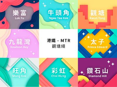 Hong Kong ( MTR Stations ) Kwun Tong Line 觀塘綫 kwun tong line 觀塘綫 港鐵 minimalism mack chan logos mtr logo hong kong design