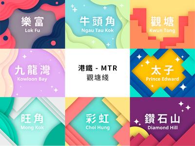 Hong Kong ( MTR Stations ) Kwun Tong Line 觀塘綫