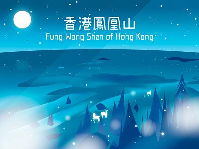 Mountains of Hong Kong - 02 Fung Wong Shan 鳳凰山 (A01) fung wong shan 大嶼山 鳳凰山 香港 hk dribbble hong kong mack chan mack studio invitation invite design
