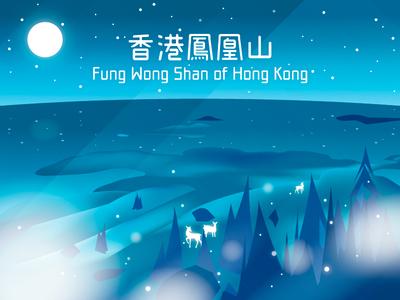 Mountains of Hong Kong - 02 Fung Wong Shan 鳳凰山 (A01)