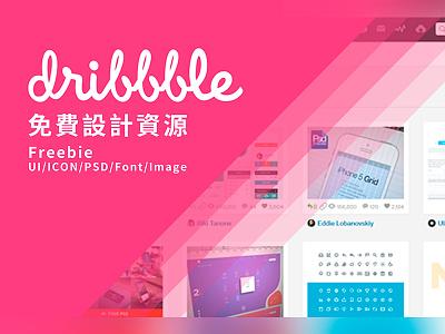 Dribbble Freebie 免費設計資源 香港 hk dribbble hong kong mack chan mack studio invitation invite 香港自由職業者資訊網 freebie freelancerhk freelancer