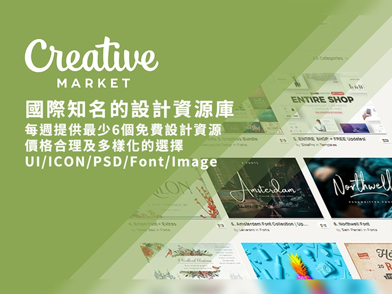 Creative Market 國際知名的設計資源庫