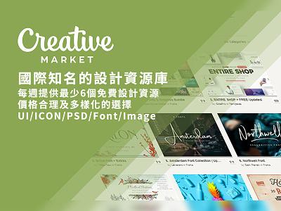 Creative Market 國際知名的設計資源庫 freelancer freelancerhk freebie 香港自由職業者資訊網 invite invitation mack studio mack chan hong kong creative market hk 香港