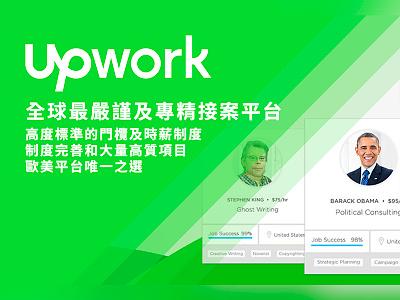 www.upwork.com 全球最嚴謹及專精接案平台 香港 hk upwork hong kong mack chan mack studio invitation invite 香港自由職業者資訊網 freebie freelancerhk freelancer