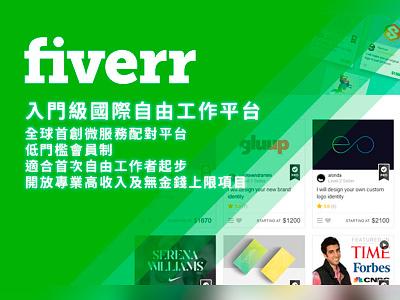 fiverr.com 入門級國際自由工作平台 freelancer freelancerhk fiverr 香港自由職業者資訊網 invite invitation mack studio mack chan hong kong upwork hk 香港