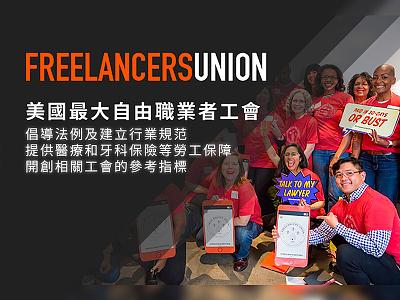 美國自由職業者工會 Freelancers Union freelance freelancers union 香港 hk hong kong mack chan mack studio invitation invite 香港自由職業者資訊網 freelancerhk freelancer