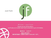 Just Font (就是字) to become a part of Dribbble.