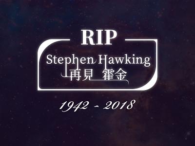 RIP for Stephen Hawking 1942 - 2018 (再見 霍金) stephenhawking 思源宋體 物理學 霍金 minimalism mackchan logos logo 再見霍金 invite invitation