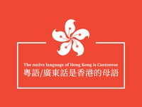 The native language of Hong Kong is Cantonese | 粵語/廣東話是香港的母語