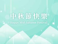 Moon Festival in 2018 (中秋節快樂 2018)