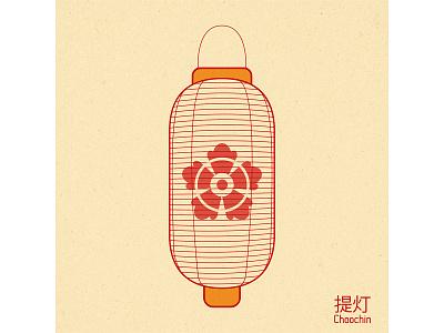 Choochin Lamp art illustration design vector graphic design japan lamp