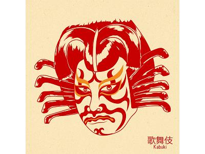 Kabuki theather digital japanese art illustration design vector graphic design mask kabuki