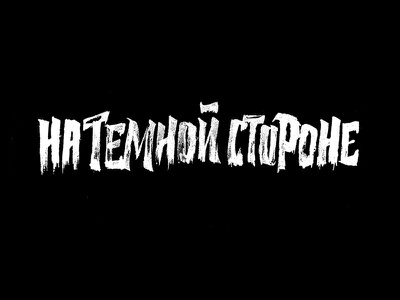 На Темной Стороне sign fun music t-shirt wear printing print video writing handmade lettering calligraphy