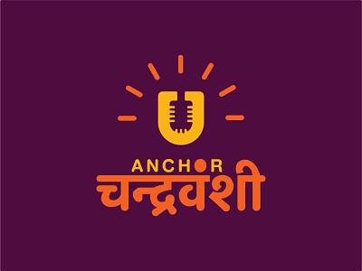Anchor Uday Chandrvanshi Logo rising sun microphone hindi graphic design logo