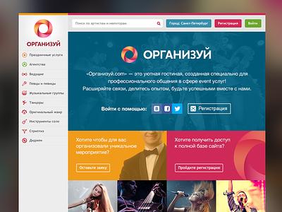 Organizui web ui ui ux web web-design flat metro clean
