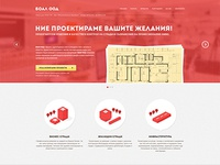 Boal Landing Page