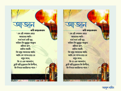 Bangla Kobita (কবিতা) typhography bangla bangladesh graphic design টাইপ্রোগ্রাফি কবিতা বাংলা