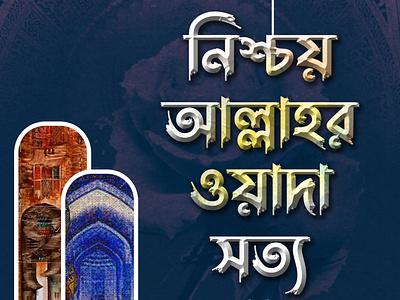 Bangla typography bangla bangla typography