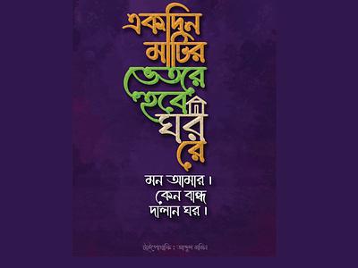 Bangla Typography illustration branding facebook post desing graphic design bangla bangla typography
