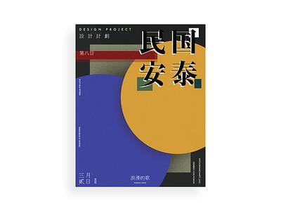 DESIGN A POSTER · DAY 008 design visual design visual art visual graphic design graphic poster design poster a day poster art posters poster