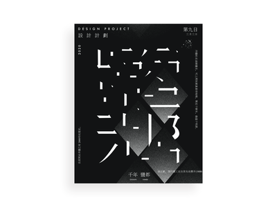 DESIGN A POSTER · DAY 009 yoman studio visual art visual design visual design poster poster design design graphic design poster a day poster art poster