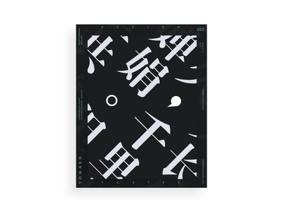 DESIGN A POSTER · DAY 022 vector poster a day graphic design visual design poster design graphic visual poster design yoman studio