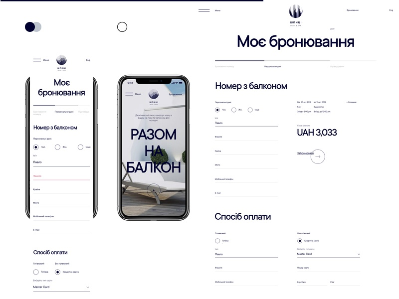Шпиці adaptation mobile uiux dayliui system payment hotel business desktop iphone clean trends 2020 typography design website ux ui booking